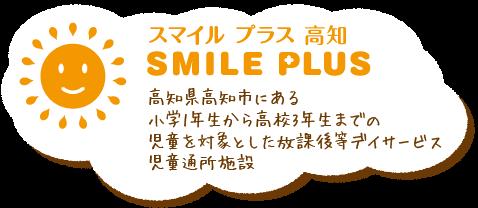高知県高知市にある小学1年生から高校3年生までの児童を対象とした放課後等デイサービス児童通所施設